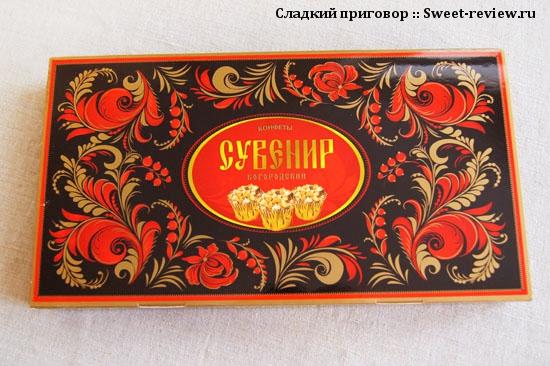 """Конфеты """"Богородский сувенир"""" (Богородская фабрика, Нижегородская область)"""
