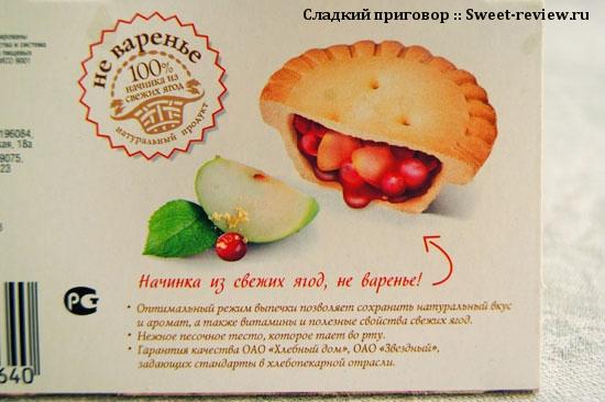 """Кекс """"Ягодное лукошко"""" с яблоками и брусникой  (""""Хлебный дом"""")"""