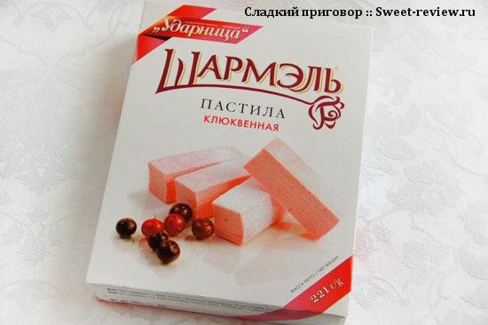 """Пастила """"Шармэль"""" клюквенная (фабрика """"Ударница"""", Москва)"""