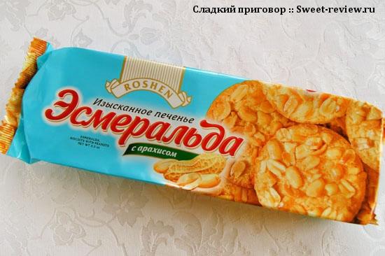 """Печенье """"Эсмеральда"""" с арахисом сдобное (фабрика """"Рошен"""", Украина)"""