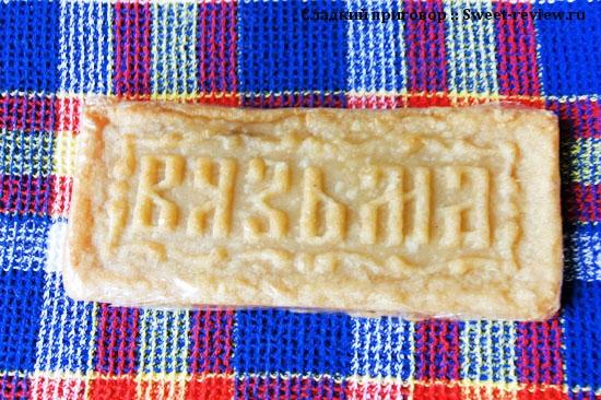 Пряник Вяземский (Вяземский хлебокомбинат, Смоленская область)